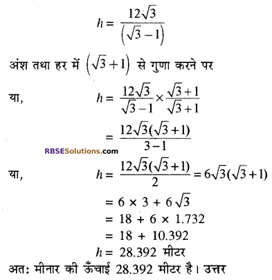 RBSE Solutions for Class 10 Maths Chapter 8 ऊँचाई और दूरी Ex 8 36