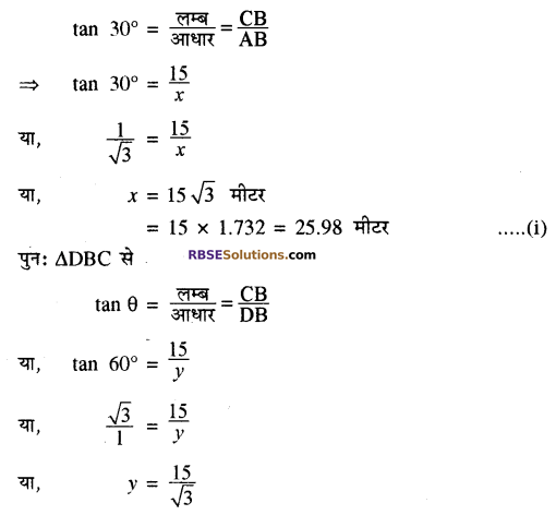 RBSE Solutions for Class 10 Maths Chapter 8 ऊँचाई और दूरी Ex 8 38