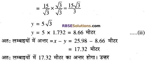 RBSE Solutions for Class 10 Maths Chapter 8 ऊँचाई और दूरी Ex 8 39