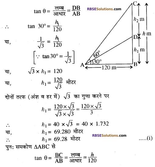RBSE Solutions for Class 10 Maths Chapter 8 ऊँचाई और दूरी Ex 8 6