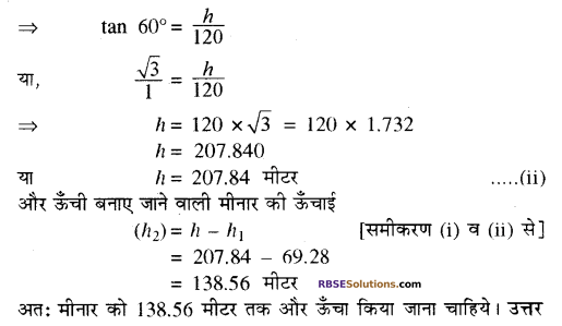 RBSE Solutions for Class 10 Maths Chapter 8 ऊँचाई और दूरी Ex 8 7