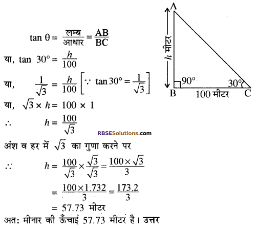 RBSE Solutions for Class 10 Maths Chapter 8 ऊँचाई और दूरी Ex 8 8