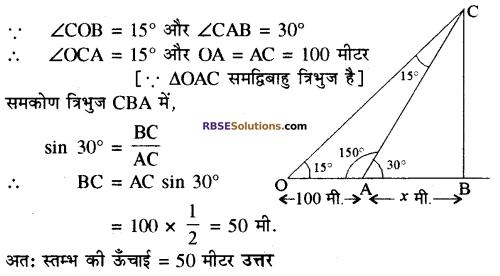 RBSE Solutions for Class 10 Maths Chapter 8 ऊँचाई और दूरी Ex 8 9