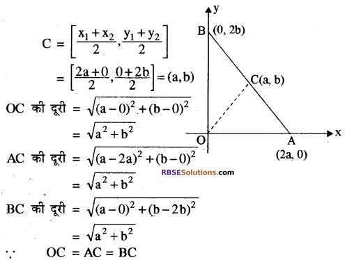 RBSE Solutions for Class 10 Maths Chapter 9 निर्देशांक ज्यामिति Additional Questions 10