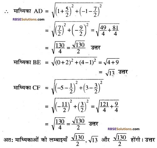 RBSE Solutions for Class 10 Maths Chapter 9 निर्देशांक ज्यामिति Additional Questions 12