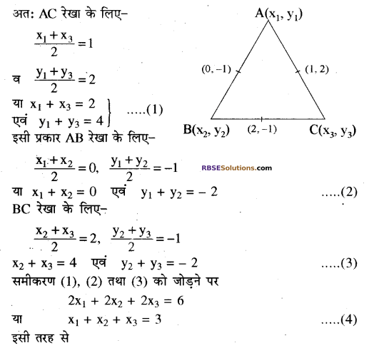 RBSE Solutions for Class 10 Maths Chapter 9 निर्देशांक ज्यामिति Additional Questions 15