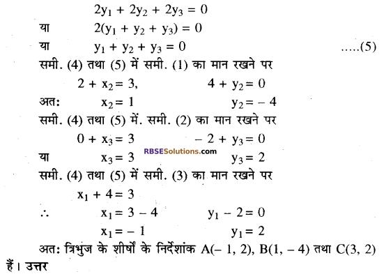 RBSE Solutions for Class 10 Maths Chapter 9 निर्देशांक ज्यामिति Additional Questions 16