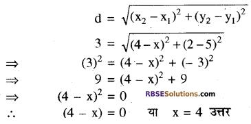RBSE Solutions for Class 10 Maths Chapter 9 निर्देशांक ज्यामिति Additional Questions 19