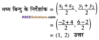 RBSE Solutions for Class 10 Maths Chapter 9 निर्देशांक ज्यामिति Additional Questions 20
