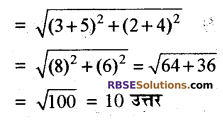 RBSE Solutions for Class 10 Maths Chapter 9 निर्देशांक ज्यामिति Additional Questions 21