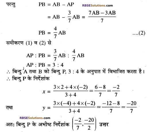 RBSE Solutions for Class 10 Maths Chapter 9 निर्देशांक ज्यामिति Additional Questions 29