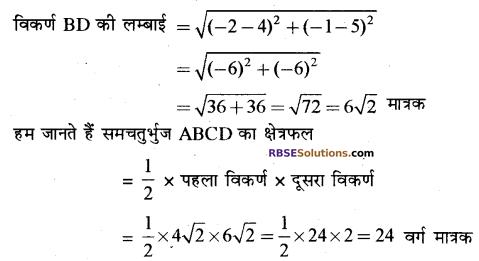 RBSE Solutions for Class 10 Maths Chapter 9 निर्देशांक ज्यामिति Additional Questions 31