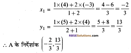 RBSE Solutions for Class 10 Maths Chapter 9 निर्देशांक ज्यामिति Additional Questions 33