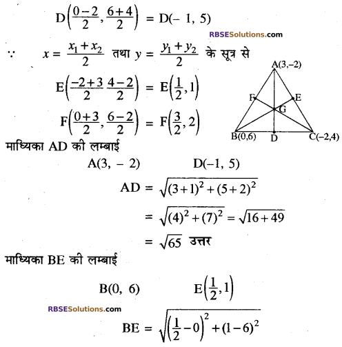 RBSE Solutions for Class 10 Maths Chapter 9 निर्देशांक ज्यामिति Additional Questions 35