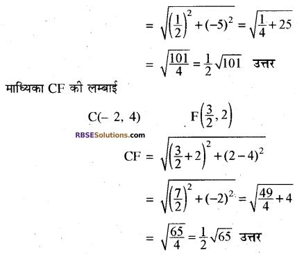 RBSE Solutions for Class 10 Maths Chapter 9 निर्देशांक ज्यामिति Additional Questions 36