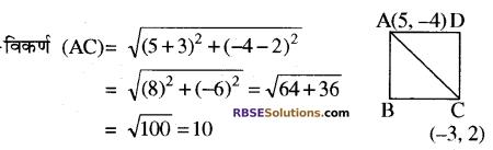 RBSE Solutions for Class 10 Maths Chapter 9 निर्देशांक ज्यामिति Additional Questions 5