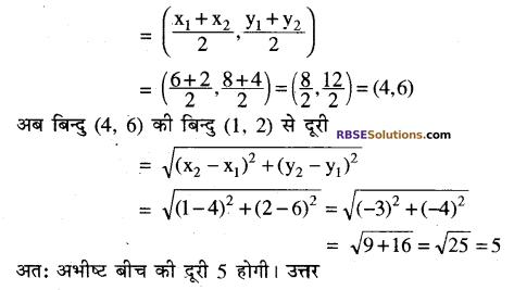 RBSE Solutions for Class 10 Maths Chapter 9 निर्देशांक ज्यामिति Additional Questions 7