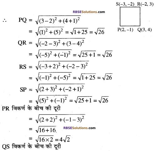 RBSE Solutions for Class 10 Maths Chapter 9 निर्देशांक ज्यामिति Additional Questions 8