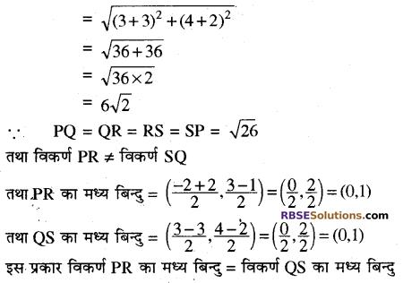 RBSE Solutions for Class 10 Maths Chapter 9 निर्देशांक ज्यामिति Additional Questions 9