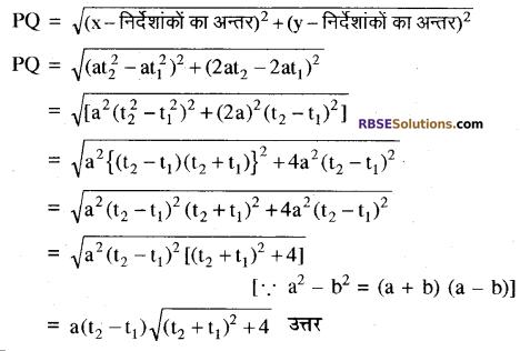 RBSE Solutions for Class 10 Maths Chapter 9 निर्देशांक ज्यामिति Ex 9.1 10
