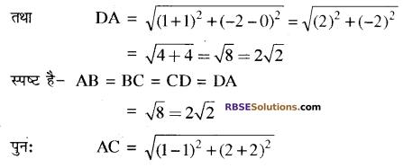 RBSE Solutions for Class 10 Maths Chapter 9 निर्देशांक ज्यामिति Ex 9.1 12
