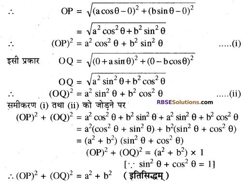 RBSE Solutions for Class 10 Maths Chapter 9 निर्देशांक ज्यामिति Ex 9.1 16