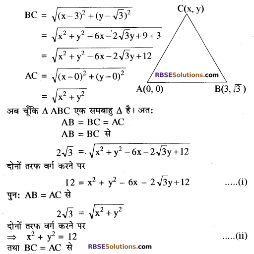 RBSE Solutions for Class 10 Maths Chapter 9 निर्देशांक ज्यामिति Ex 9.1 17