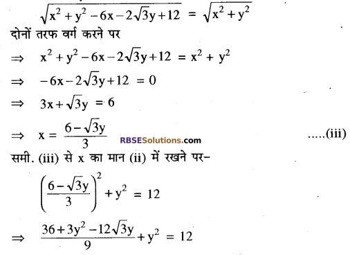 RBSE Solutions for Class 10 Maths Chapter 9 निर्देशांक ज्यामिति Ex 9.1 18