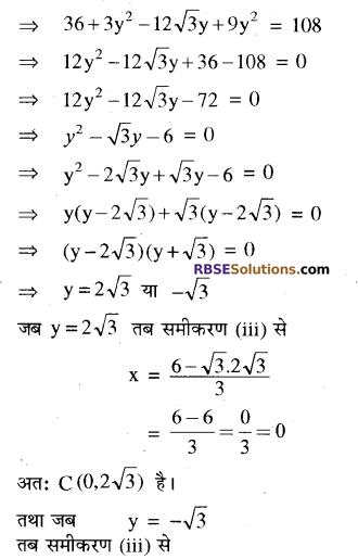 RBSE Solutions for Class 10 Maths Chapter 9 निर्देशांक ज्यामिति Ex 9.1 19