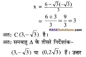 RBSE Solutions for Class 10 Maths Chapter 9 निर्देशांक ज्यामिति Ex 9.1 20