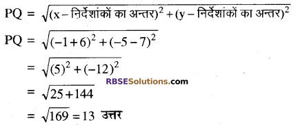 RBSE Solutions for Class 10 Maths Chapter 9 निर्देशांक ज्यामिति Ex 9.1 7