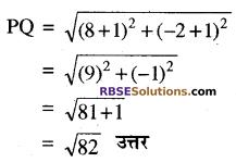 RBSE Solutions for Class 10 Maths Chapter 9 निर्देशांक ज्यामिति Ex 9.1 9