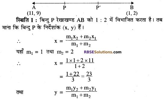 RBSE Solutions for Class 10 Maths Chapter 9 निर्देशांक ज्यामिति Ex 9.2 10