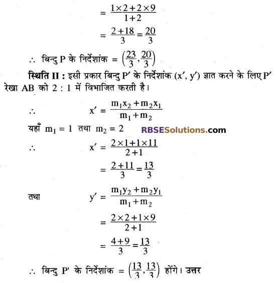 RBSE Solutions for Class 10 Maths Chapter 9 निर्देशांक ज्यामिति Ex 9.2 11