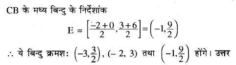 RBSE Solutions for Class 10 Maths Chapter 9 निर्देशांक ज्यामिति Ex 9.2 13