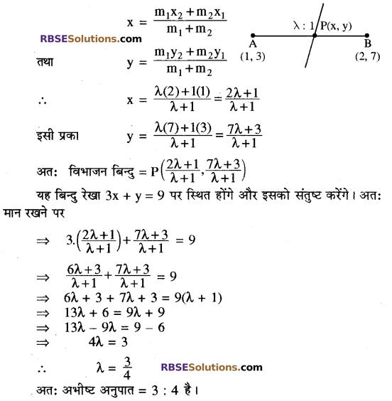RBSE Solutions for Class 10 Maths Chapter 9 निर्देशांक ज्यामिति Ex 9.2 14