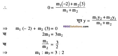 RBSE Solutions for Class 10 Maths Chapter 9 निर्देशांक ज्यामिति Ex 9.2 6