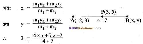 RBSE Solutions for Class 10 Maths Chapter 9 निर्देशांक ज्यामिति Ex 9.2 8