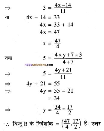 RBSE Solutions for Class 10 Maths Chapter 9 निर्देशांक ज्यामिति Ex 9.2 9