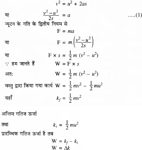 RBSE Solutions for Class 10 Science Chapter 11 कार्य, ऊर्जा और शक्ति image - 13
