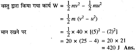RBSE Solutions for Class 10 Science Chapter 11 कार्य, ऊर्जा और शक्ति image - 23