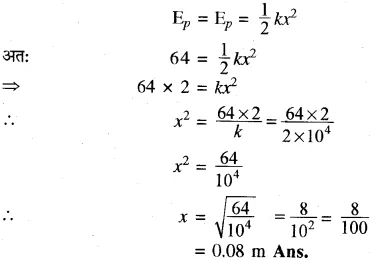 RBSE Solutions for Class 10 Science Chapter 11 कार्य, ऊर्जा और शक्ति image - 24