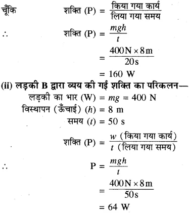 RBSE Solutions for Class 10 Science Chapter 11 कार्य, ऊर्जा और शक्ति image - 41