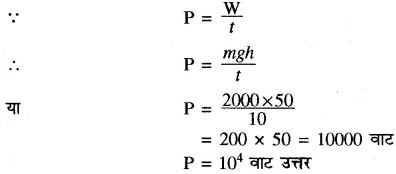 RBSE Solutions for Class 10 Science Chapter 11 कार्य, ऊर्जा और शक्ति image - 45
