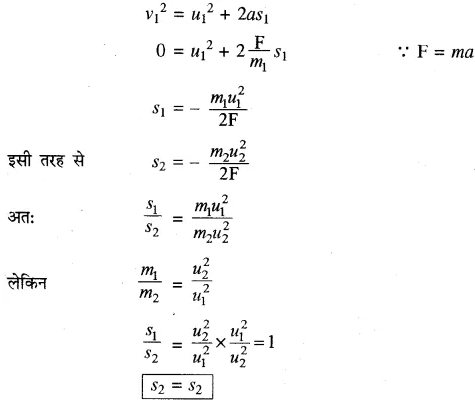 RBSE Solutions for Class 10 Science Chapter 11 कार्य, ऊर्जा और शक्ति image - 52