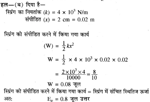 RBSE Solutions for Class 10 Science Chapter 11 कार्य, ऊर्जा और शक्ति image - 56