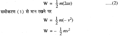 RBSE Solutions for Class 10 Science Chapter 11 कार्य, ऊर्जा और शक्ति image - 8