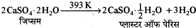 RBSE Solutions for Class 10 Science Chapter 5 दैनिक जीवन में रसायन image - 9
