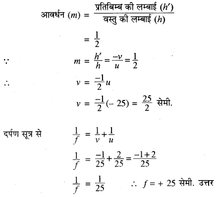 RBSE Solutions for Class 10 Science Chapter 9 प्रकाश image - 85