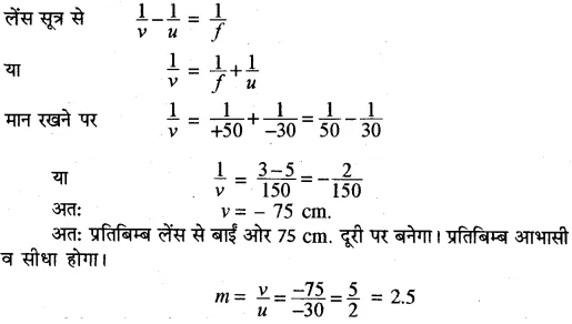 RBSE Solutions for Class 10 Science Chapter 9 प्रकाश image - 90